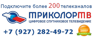 Аст Сигнал Триколор ТВ Астрахань
