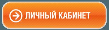 knopka_lichnii_kabinet.png_1407082719
