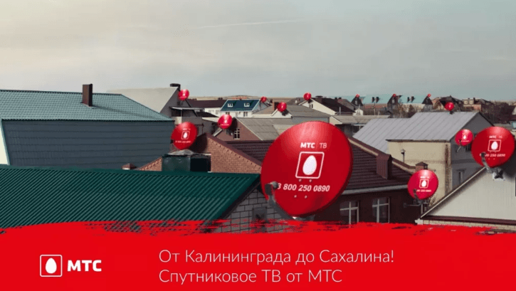 спутниковое МТС ТВ Астрахань
