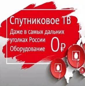 Рассрочка спутникового МТС ТВ Астрахань на 4 месяца
