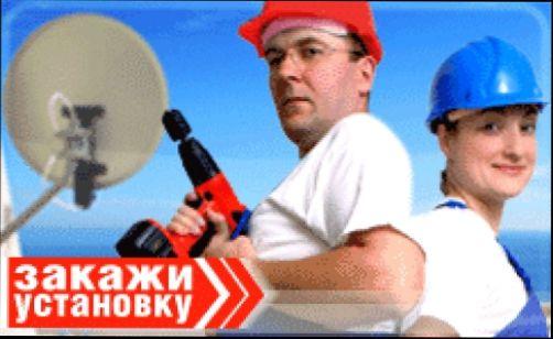 установка спутникового МТС ТВ в Астрахани
