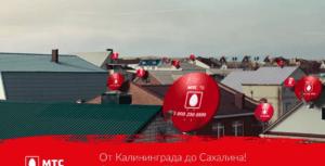 Спутниковое МТС ТВ Красноярский район
