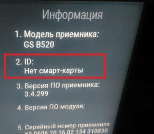 Аст Сигнал помощь Триколор пишет Нет смарт карты