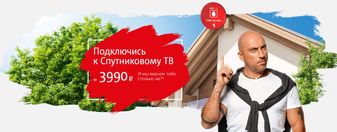 спутниковое МТС ТВ Красный ЯР