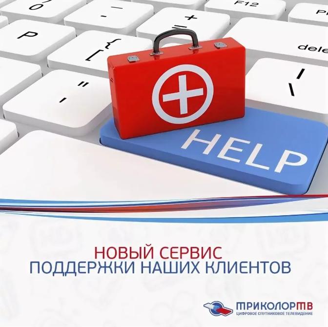 Триколор тв официиальный сайт Астрахань